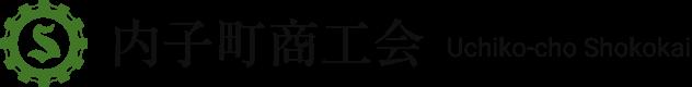 愛媛県 内子町商工会