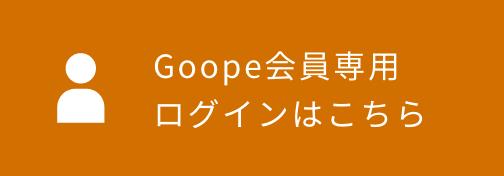 バナー/Goope会員専用 ログインはこちら