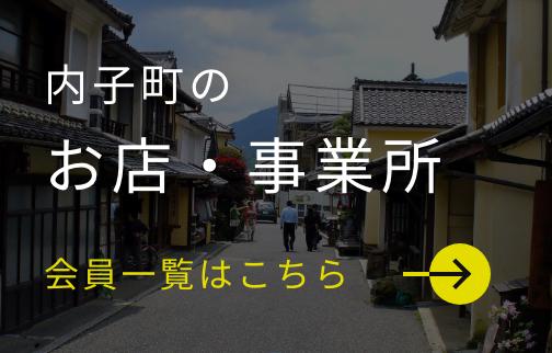 バナー/内子町のお店・事業所/会員一覧はこちら