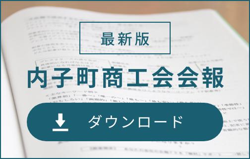 バナー/最新版・内子町商工会会報ダウンロード