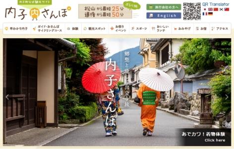 リンク:内子町公式観光サイト内子さんぽ